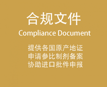 Compliance Document