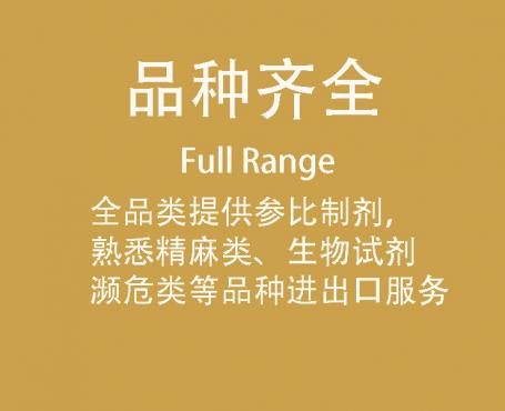 Full Range