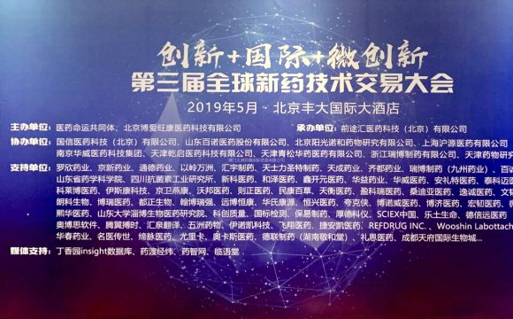 2019 Global New Drug Technology Trading Conference